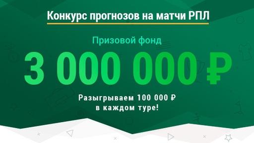 лига ставок 300 рублей