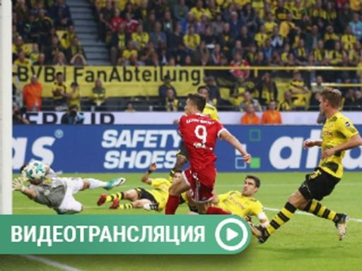 26 ноября футбол боруссия