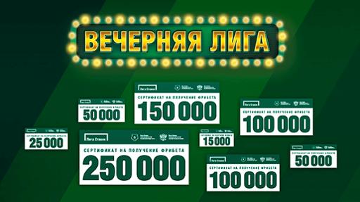 лига ставок в ульяновске адрес