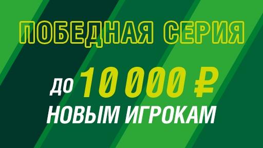 Лига ставок 3000 рублей на первую ставку [PUNIQRANDLINE-(au-dating-names.txt) 25